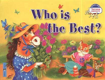 Who is the Best? Кто самый лучший?