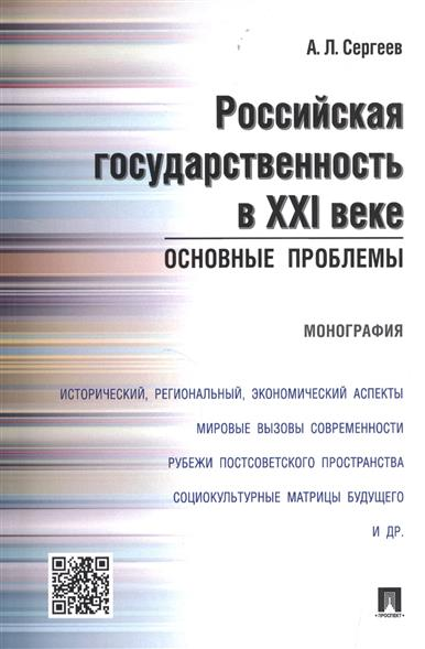 Сергеев А. Российская государственность в XXI веке. Основные проблемы