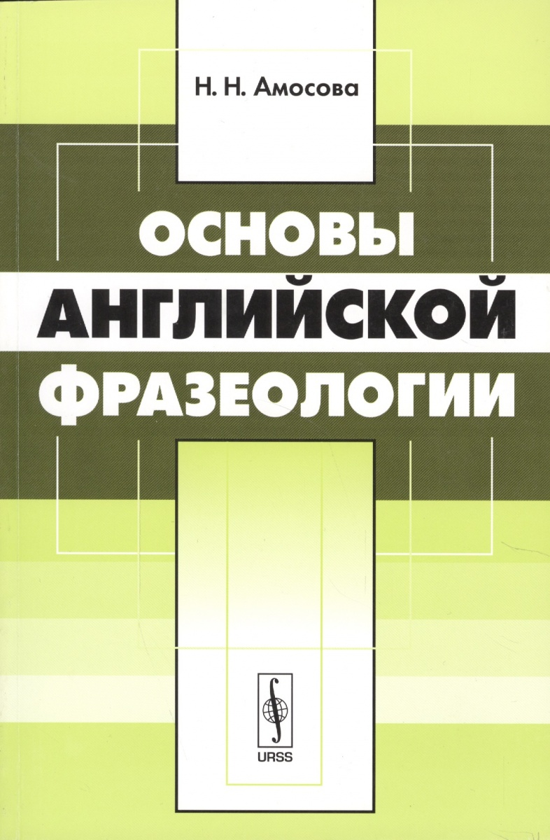 Амосова Н. Основы английской фразеологии н н кохтев основы ораторской речи
