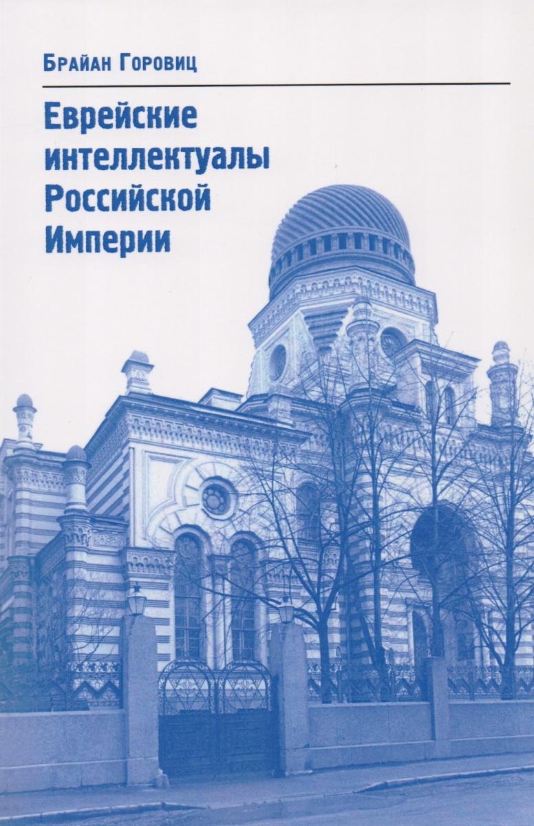 Еврейские интеллектуалы Российской Империи XIX – начало XX вв.