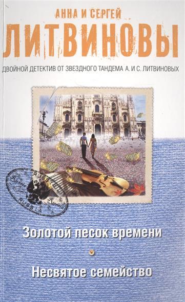 Литвинова А., Литвинов С. Золотой песок времени. Несвятое семейство ISBN: 9785699860135