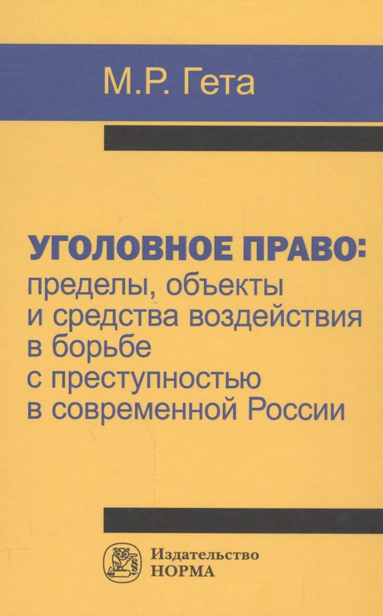 Уголовное право: пределы, объекты и средства воздействия в борьбе с преступностью в современной России