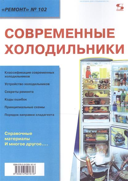 Родин А., Тюнин Н. (ред.) Современные холодильники. Приложение к журналу Ремонт & Сервис (выпуск № 102)