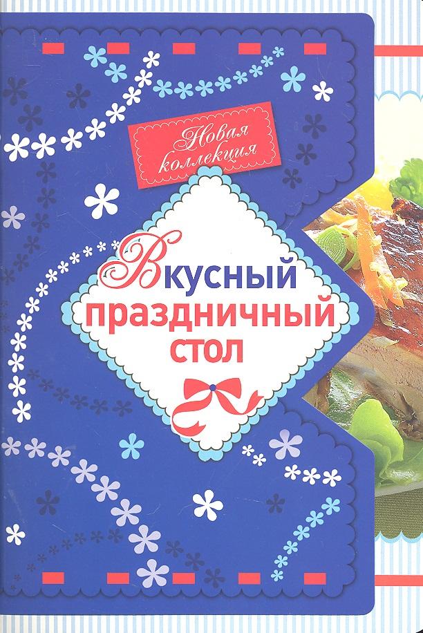 Левашева Е. (ред.) Вкусный праздничный стол