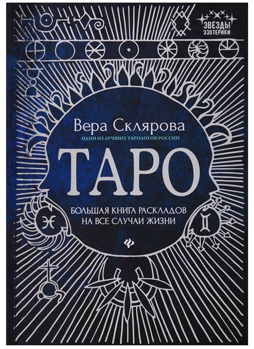 Склярова В. Таро: Большая книга раскладов на все случаи жизни каторина и и и др сост большая кулинарная книга 1555 любимых блюд на все случаи жизни
