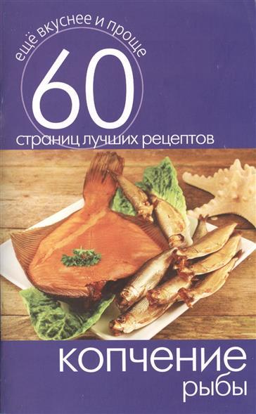 Копчение рыбы. 60 страниц лучших рецептов