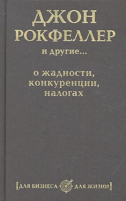 Макаренков С. (сост) Джон Рокфеллер и другие… о жадности конкуренции налогах ISBN: 9785386031541 другие 11 11