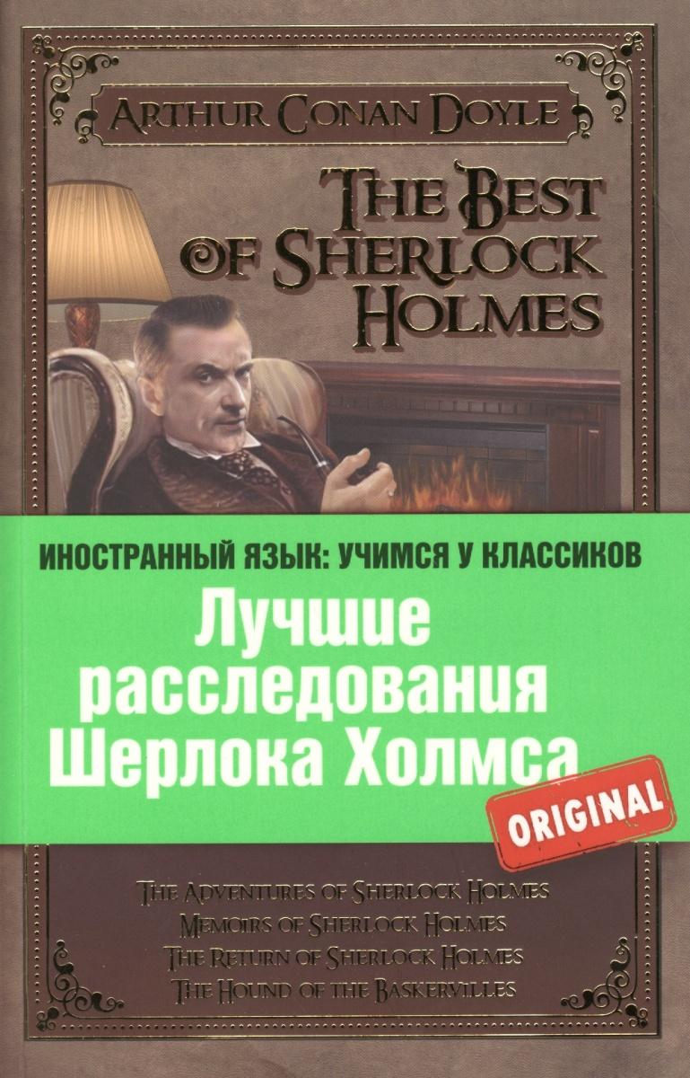 Дойль А. Лучшие расследования Шерлока Холмса. The Best of Sherlock Holmes quad band gsm smart home burglar security alarm system w detector sensor remote control