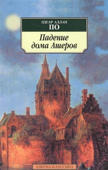 Падение дома ашеров - gpedia your encyclopedia