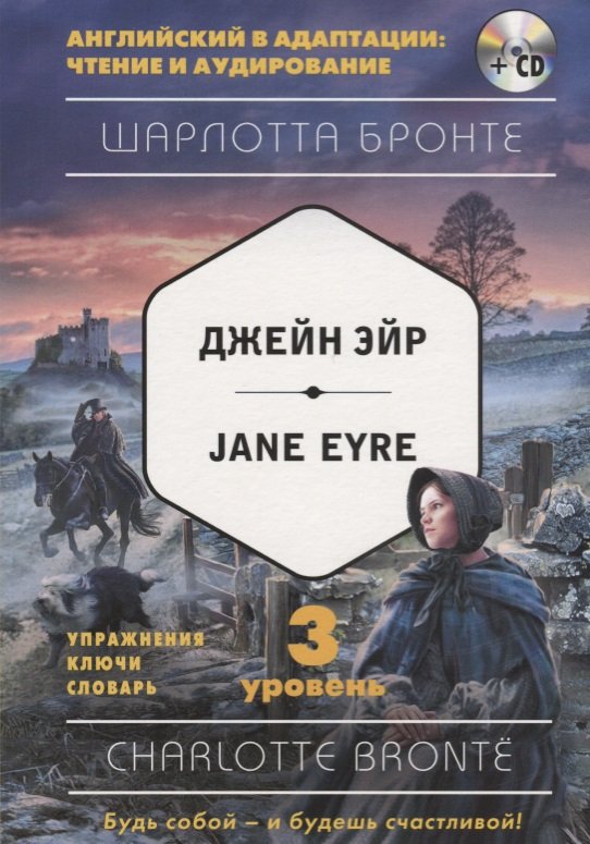 Бронте Ш. Джейн Эйр / Jane Eyre книги эксмо джейн эйр jane eyre cd 3 й уровень