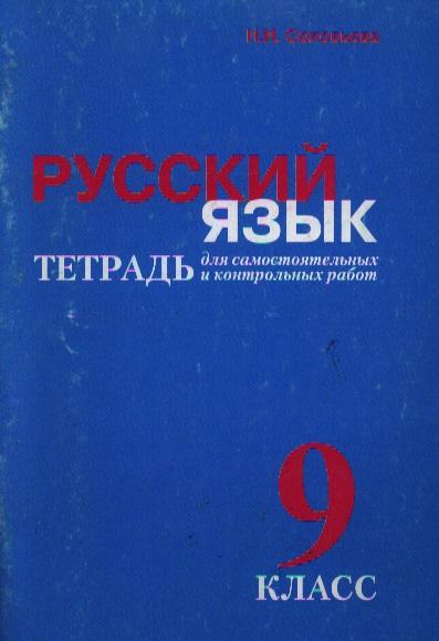 Русский язык 9 кл Тетр. для сам. и контр. работ