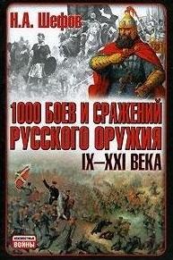 1000 боев и сражений русского оружия 9-21 в. Битвы России