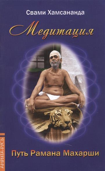 Медитация. Путь Рамана Махарши. 2-е издание