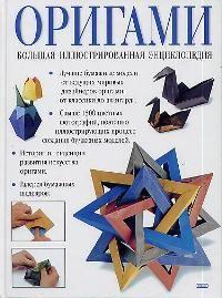 Оригами Большая иллюстрированная энциклопедия