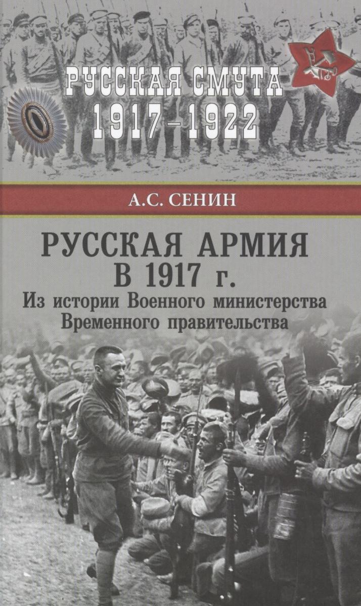 Сенин А. Русская армия в 1917 г. Из истории Военного министерства Временного правительства