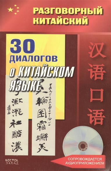 30 диалогов о китайском языке