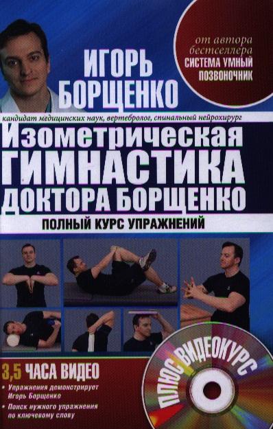 Изометрическая гимнастика доктора Борщенко. Позвоночник и суставы. Полный курс упражнений. 2-е издание, пересмотренное (+DVD)