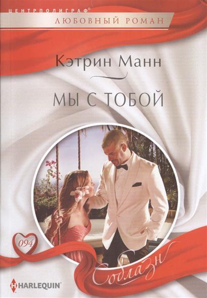 Манн К. Мы с тобой. Роман ISBN: 9785227050595 издательство махаон если мы с тобой друзья