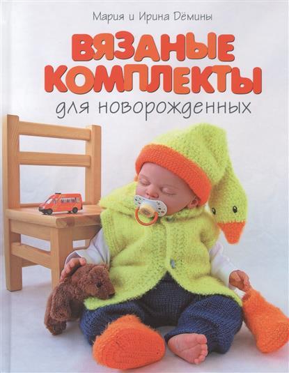 Демина М., Демина И. Вязаные комплекты для новорожденных вязаные платья для новорожденных девочек