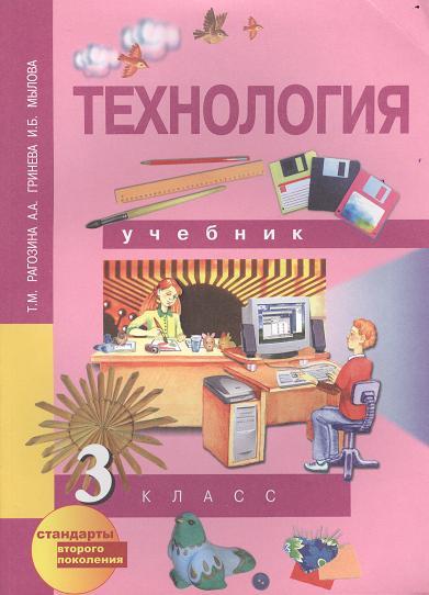 Технология. 3 класс. Учебник (перспективная начальная школа)
