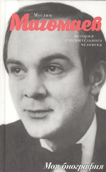 Мешаненкова Е. (сост.) Муслим Магомаев. История стеснительного человека