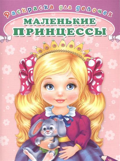 Шестакова И. (ред.) Маленькие принцессы шестакова и ред принцессы наряжаются раскраска для девочек 7