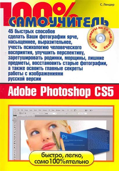 Книга 45 быстрых способов освоить русскую версию Adobe Photoshop CS5…. Лендер С.