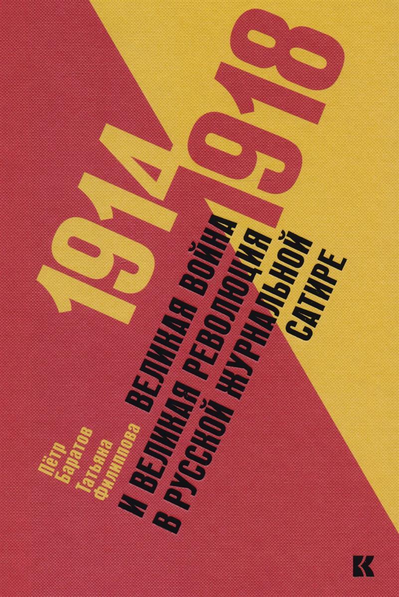 Баратов П., Филиппова Т. 1914–1918 Великая война и великая революция в русской журнальной сатире
