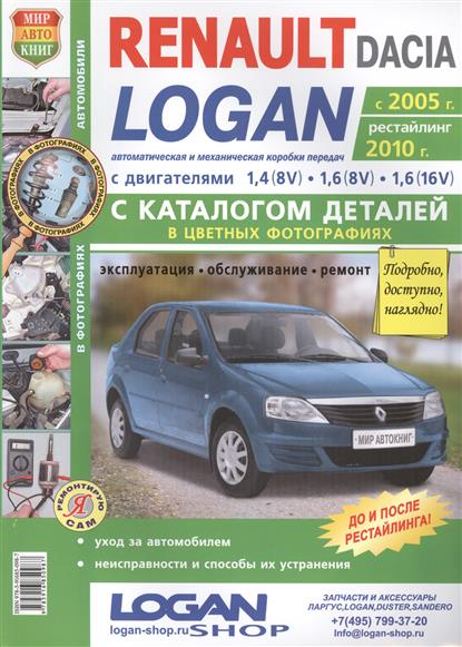 Солдатов Р., Шорохов А. (ред.) Renault Dacia Logan с 2005 года, рестайлинг 2010 года + каталог запасных частей. Эксплуатация. Обслуживание. Ремонт шорохов м ред звериной тропою isbn 9785448101847
