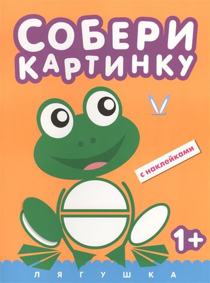 Вилюнова В. (ред.) Лягушка. С наклейками