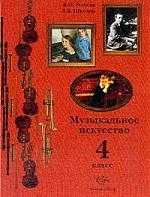 Музыкальное искусство 4 кл Учебник