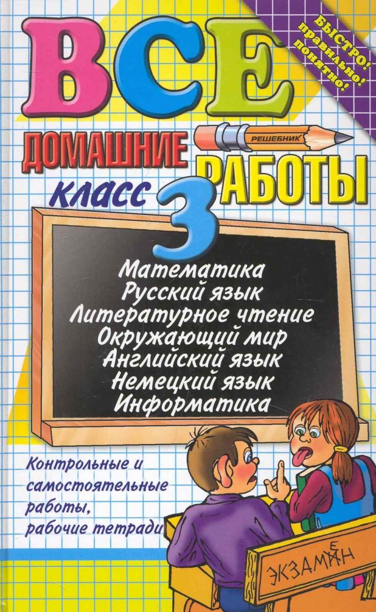 Решебник Школы 2100 За 3 Класс Русский Язык