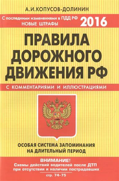 Правила дорожного движения Российской Федерации. Особая система запоминания (со всеми последними изменениями на 2016 год)