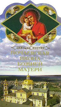 Ананичев А. Почаевская икона Божией Матери икона янтарная почаевская богородица