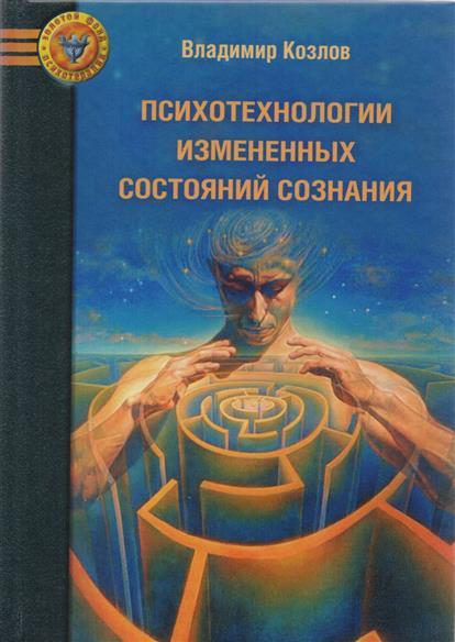 Обложка книги Психотехнологии измененных состояний сознания