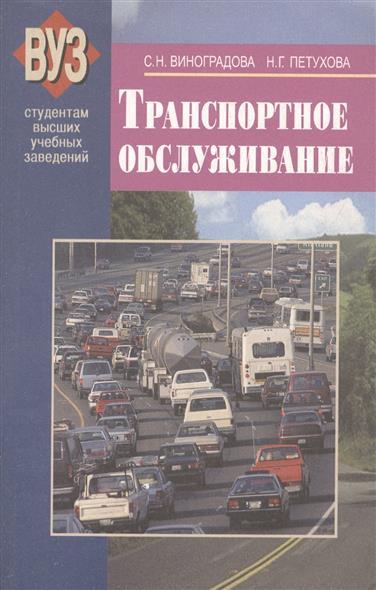 Транспортное обслуживание. Учебное пособие