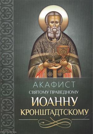 Плюснин А. (ред.) Акафист святому праведному Иоанну Кронштадтскому плюснин а ред акафист святому архангелу михаилу