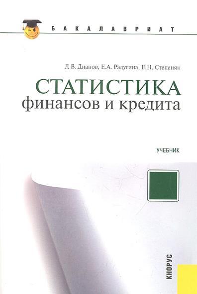 Статистика финансов и кредита. Учебник. Второе издание, стереотипное