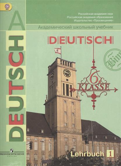 DEUTSCH. Немецкий язык. 6 класс. Учебник для общеобразовательных учреждений. В 2-х частях (комплект из 2-х книг в упаковке)