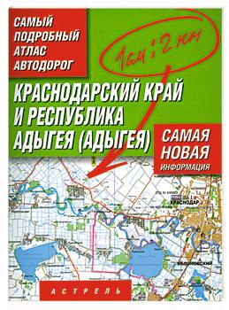 Самый подробный атлас а/д Краснодарский край и Республика Адыгея