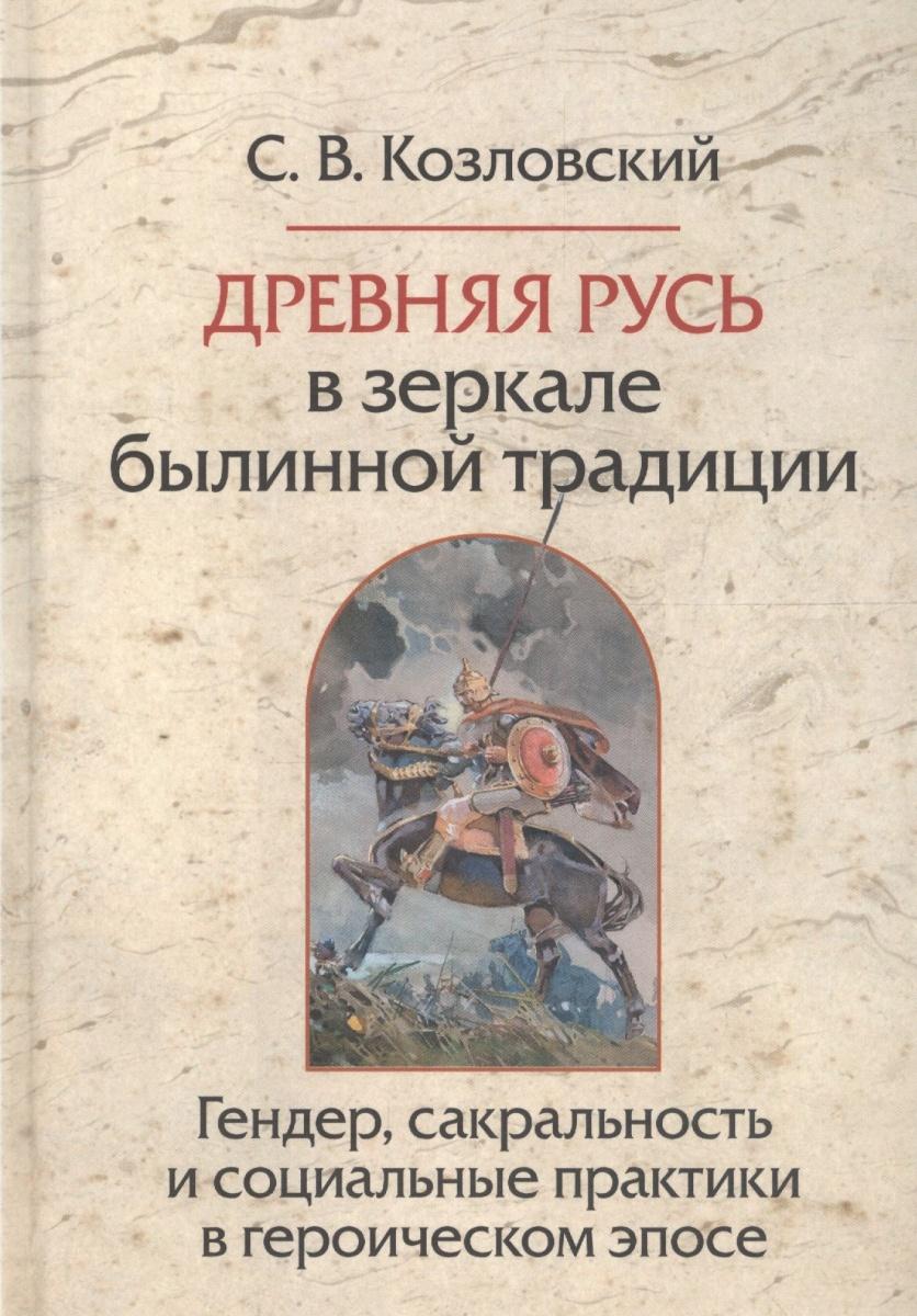 Древняя Русь в зеркале былинной традиции Гендер сакральность и социальные практики в героическом эпосе Научное издание