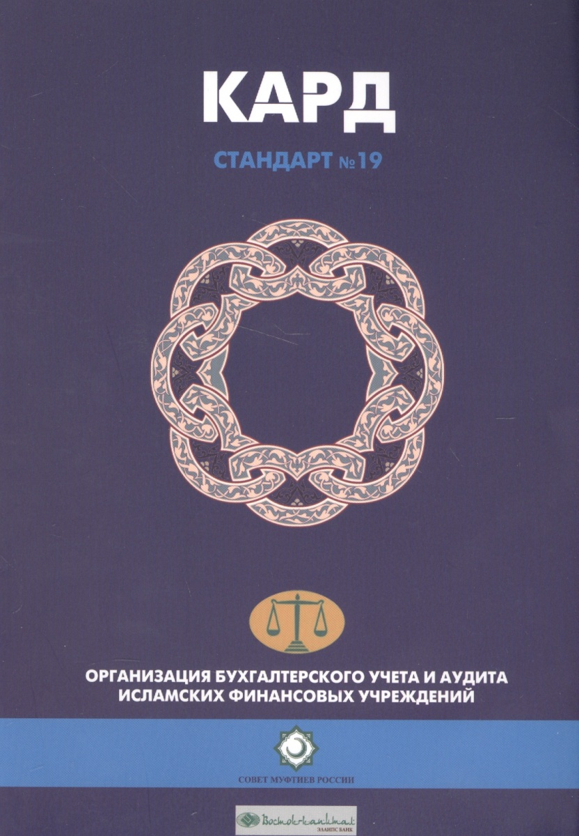 Абдуллин А. (ред.) Кард (Займ). Шариатский стандарт № 19
