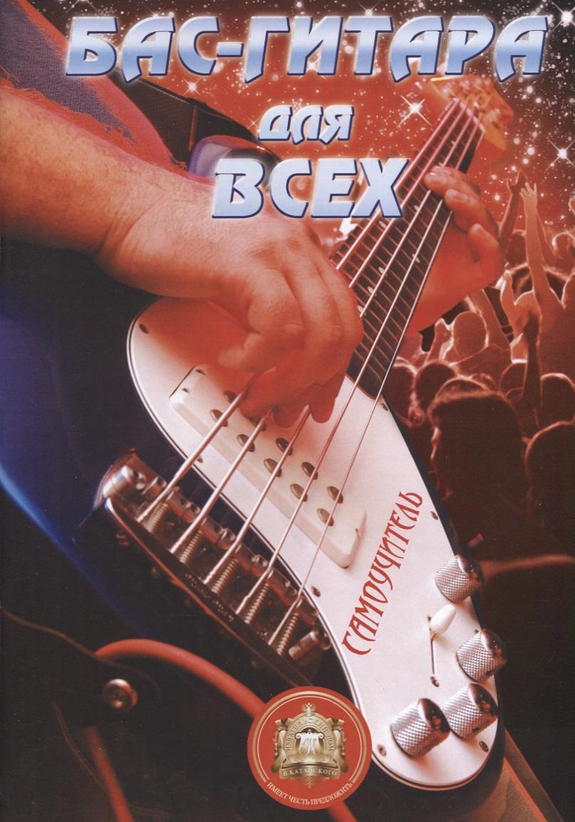 Катанский А. Бас-гитара для всех. Самоучитель бас гитара dean eab