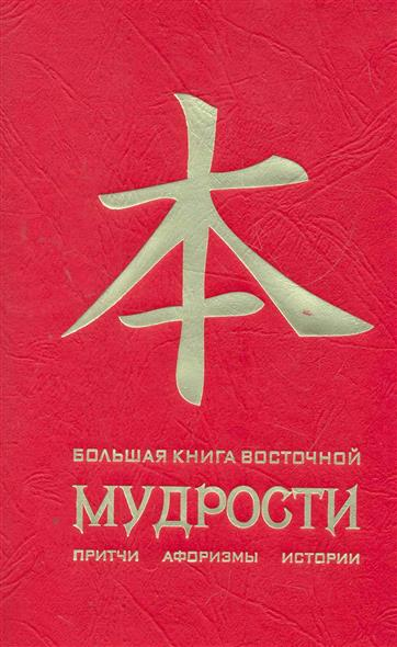 Серов А. (ред.) Большая книга восточной мудрости большая книга восточной мудрости красная