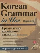 Грамматика корейского языка для начинающих + LECTA