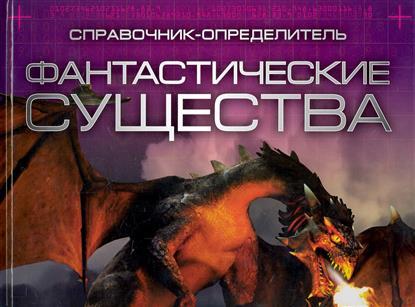 Сперроу Д. Фантастические существа sketchbook фантастические существа