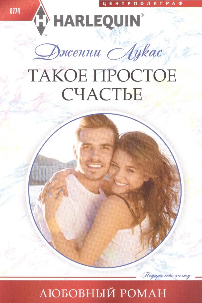 Лукас Дж. Такое простое счастье лукас дж похититель невест