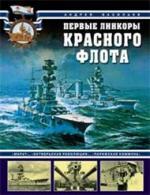 Первые линкоры Красного флота