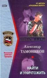 Тамоников А. Найти и уничтожить тамоников а холодный свет луны