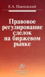 Павлодский Е. Правовое регулирование сделок на биржевом рынке